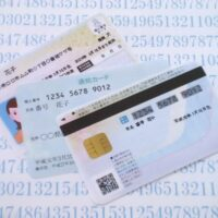 マイナンバーカードはデメリットしかない?総合課税が導入される?