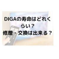 DIGAの寿命はどれくらい?修理・HDD換装で対応できる?
