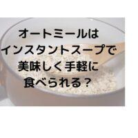 オートミールはインスタントスープに合わせるだけで美味しく食べられる?