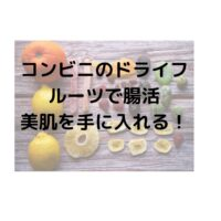 コンビニのドライフルーツで腸活おすすめの食べ方やメリットデメリット