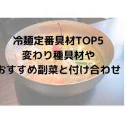 冷麺の具材定番TOP5と変わり種を紹介 おすすめの副菜・付け合わせ