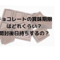 チョコレートの賞味期限はどのくらい?開封後はいつまで大丈夫?