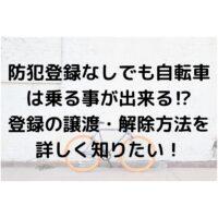 自転車の防犯登録しないでも大丈夫?解除・譲渡・変更・抹消はできる?